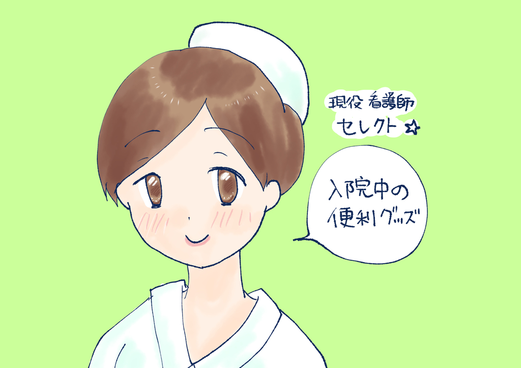 f:id:inakagurashinurse:20180920214018j:plain