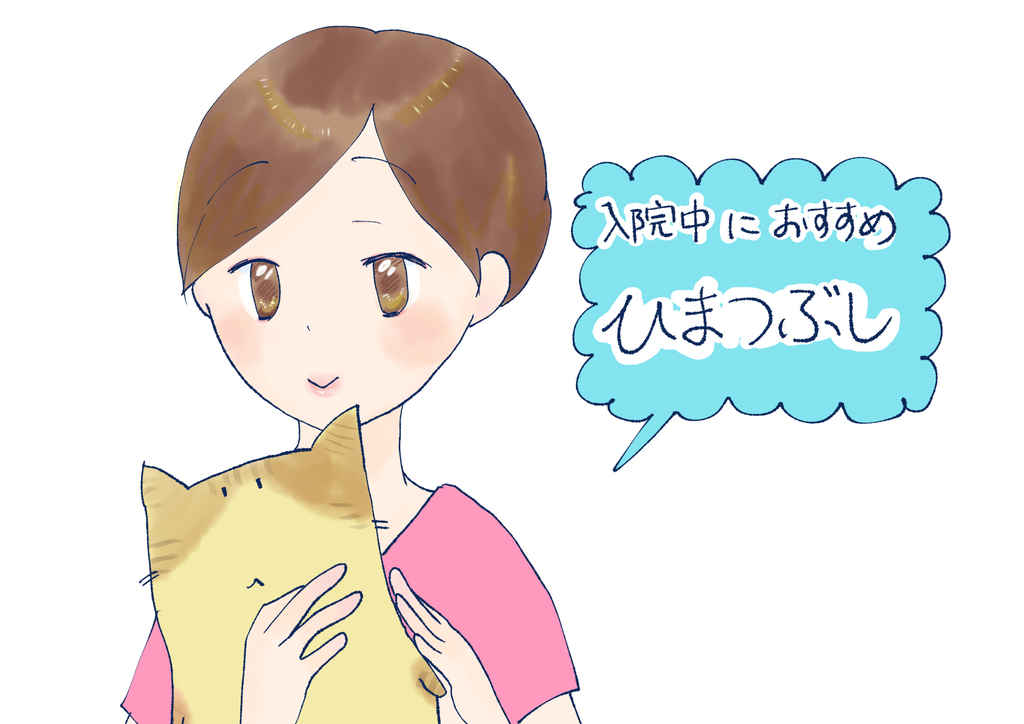 f:id:inakagurashinurse:20180923211827j:plain