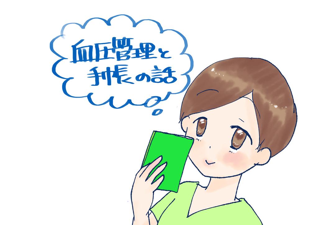 f:id:inakagurashinurse:20180930220002j:plain