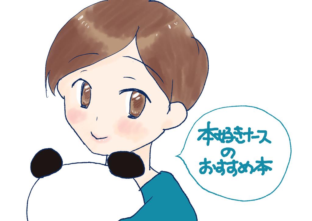 f:id:inakagurashinurse:20181003193446j:plain