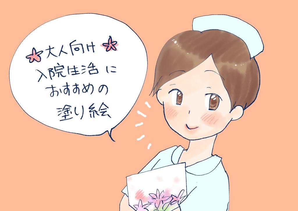 f:id:inakagurashinurse:20181004213156j:plain
