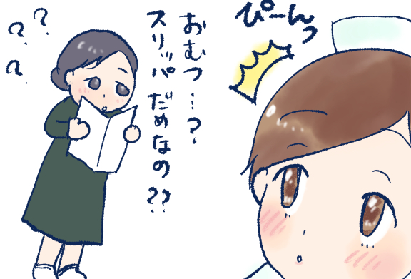 f:id:inakagurashinurse:20181005232740j:plain