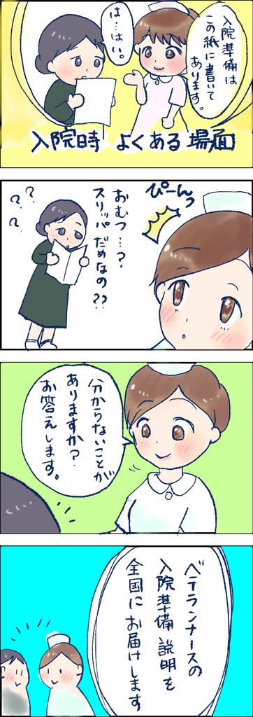 f:id:inakagurashinurse:20181005232924j:plain