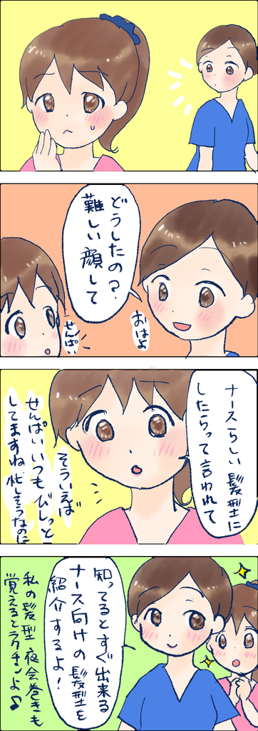 f:id:inakagurashinurse:20181006110256j:plain