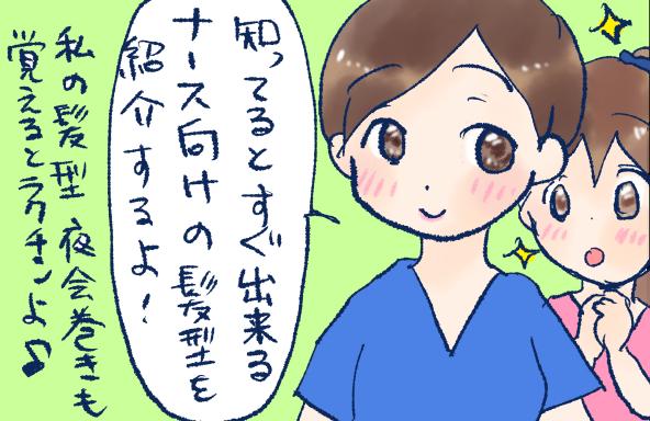 f:id:inakagurashinurse:20181006110353j:plain