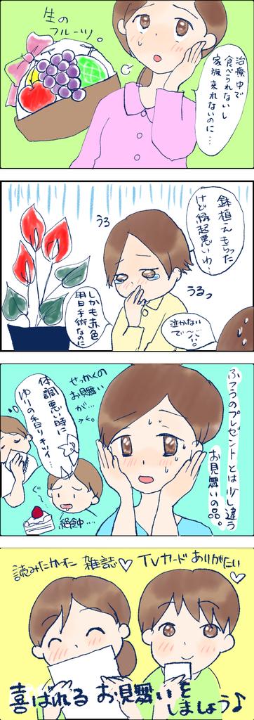 f:id:inakagurashinurse:20181007163222j:plain