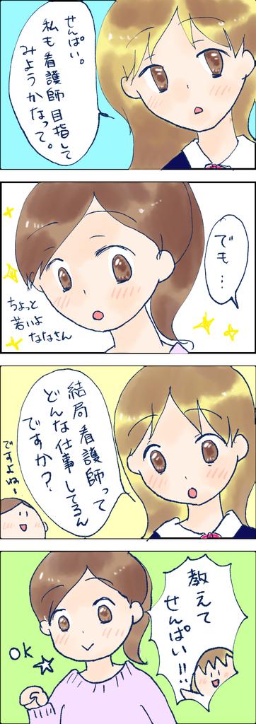 f:id:inakagurashinurse:20181007205526j:plain