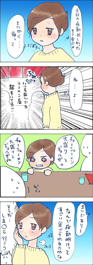 f:id:inakagurashinurse:20181009101258j:plain