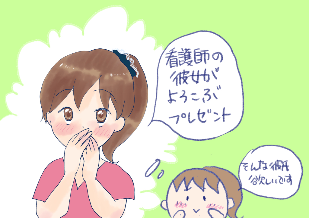 f:id:inakagurashinurse:20181009191845j:plain