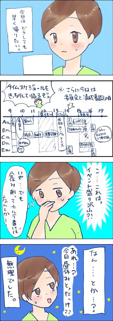 f:id:inakagurashinurse:20181011131606j:plain