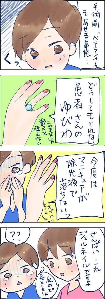 f:id:inakagurashinurse:20181013194957j:plain