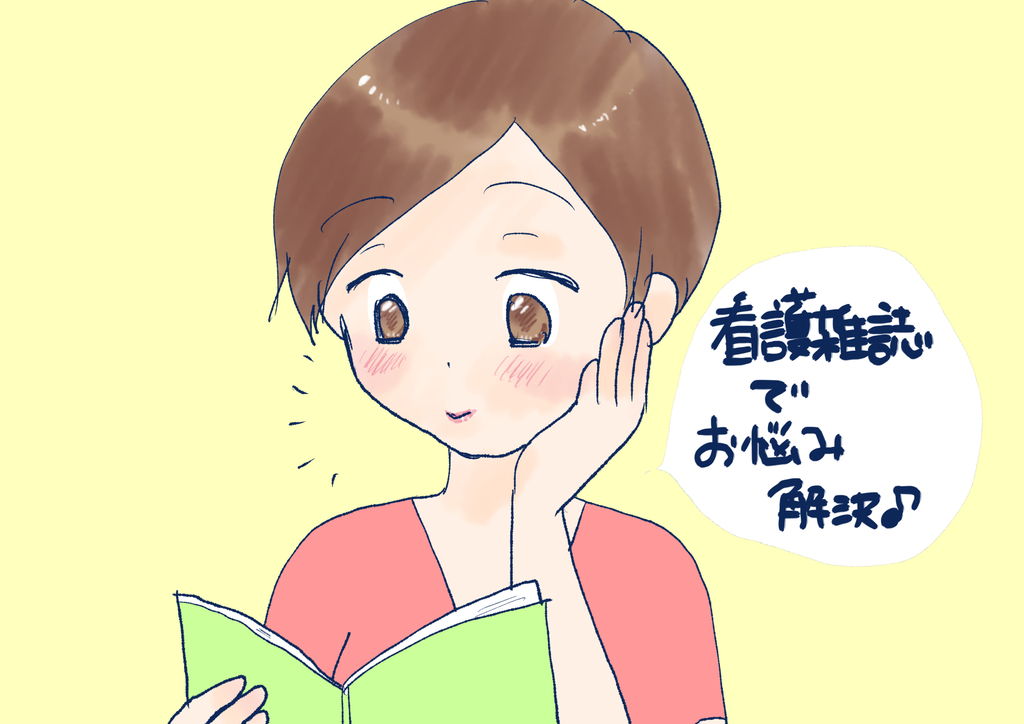 f:id:inakagurashinurse:20181016102632j:plain
