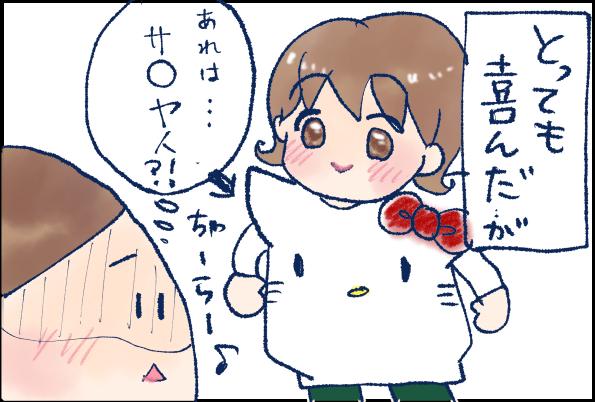 f:id:inakagurashinurse:20181017100909j:plain