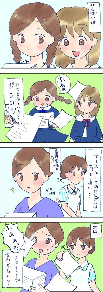 f:id:inakagurashinurse:20181017154041j:plain