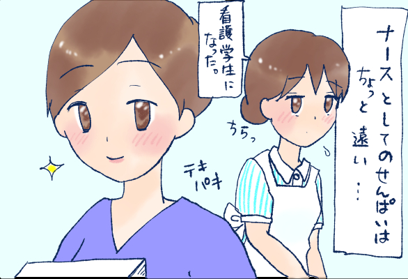 f:id:inakagurashinurse:20181017170238j:plain