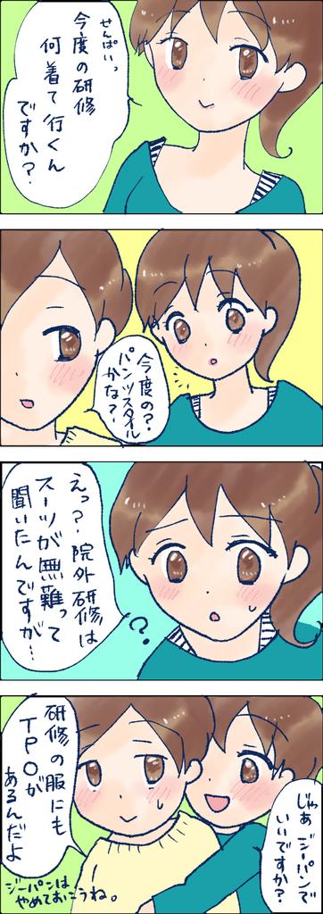 f:id:inakagurashinurse:20181019234113j:plain