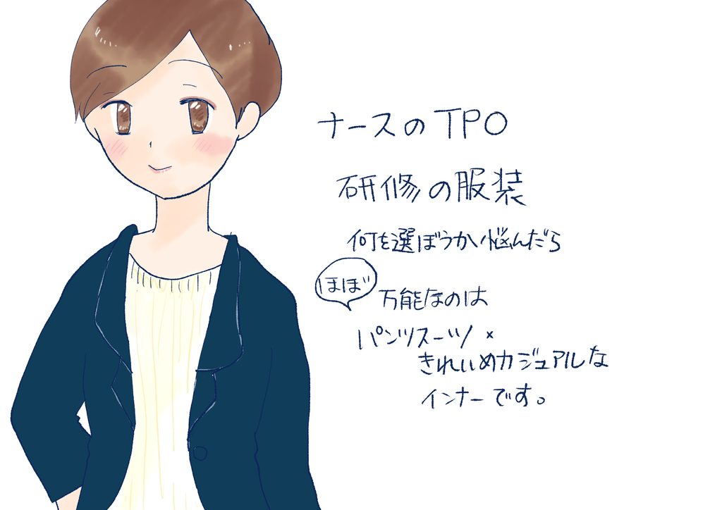 f:id:inakagurashinurse:20181019234630j:plain
