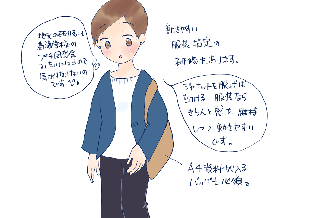 f:id:inakagurashinurse:20181019235535j:plain