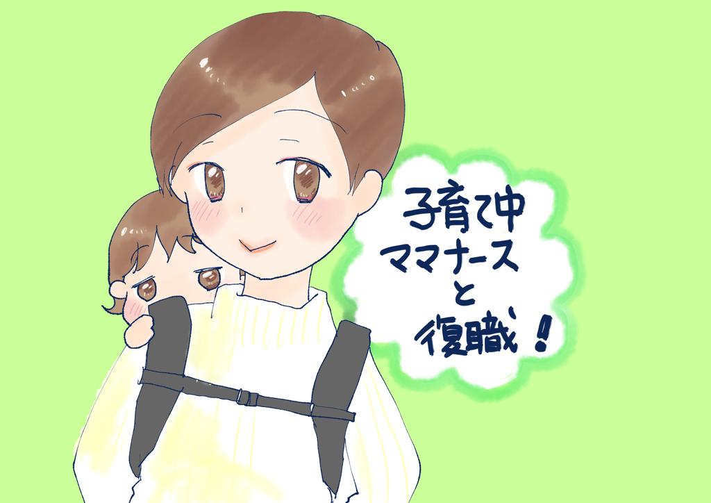 f:id:inakagurashinurse:20181020202443j:plain