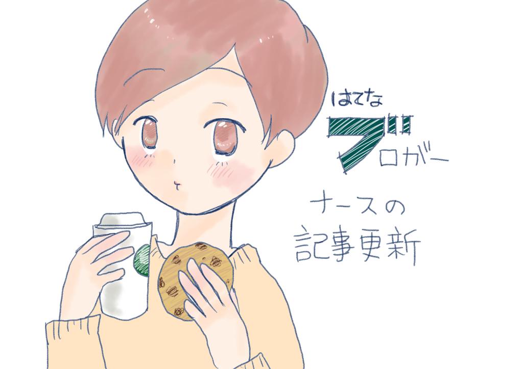 f:id:inakagurashinurse:20181021080653j:plain