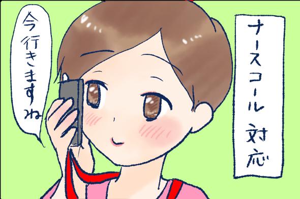 f:id:inakagurashinurse:20181022224636j:plain