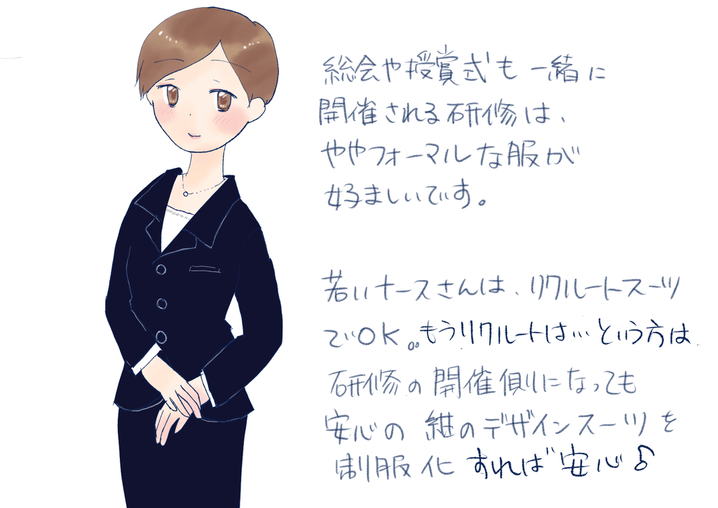 f:id:inakagurashinurse:20181026173946j:plain