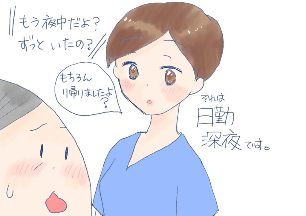 f:id:inakagurashinurse:20181026174751j:plain