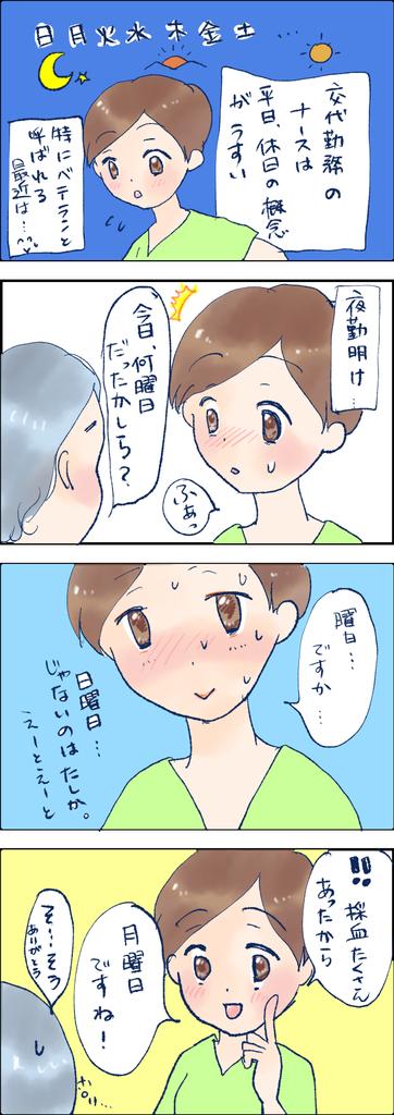 f:id:inakagurashinurse:20181027183507j:plain