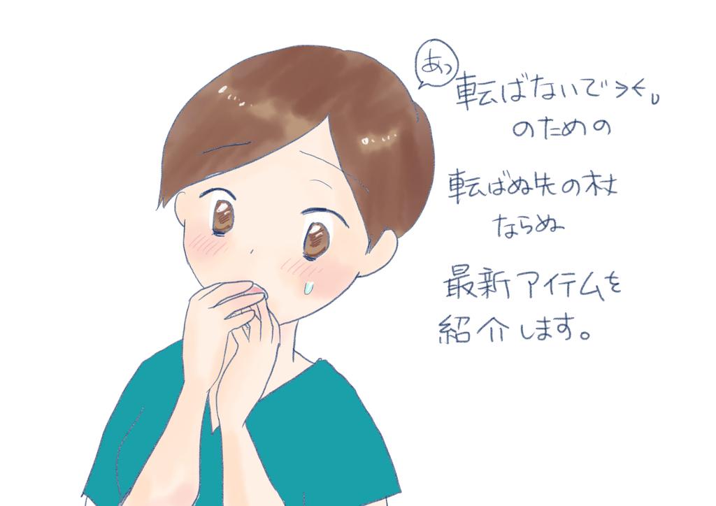 f:id:inakagurashinurse:20181027215301j:plain