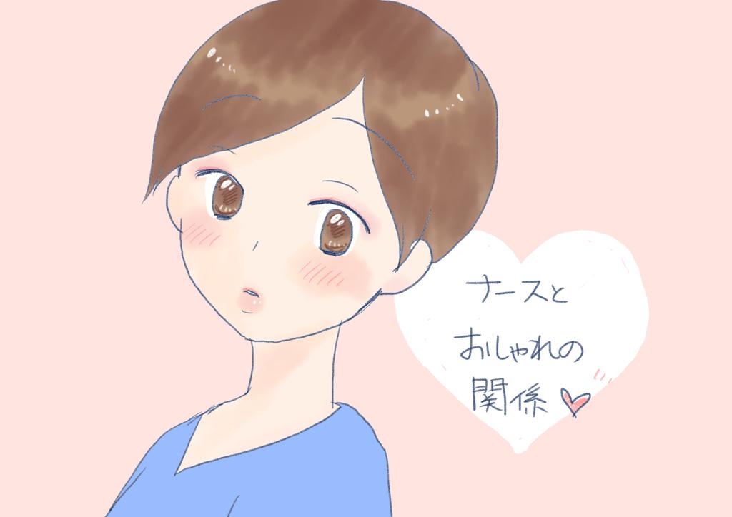 f:id:inakagurashinurse:20181027233434j:plain