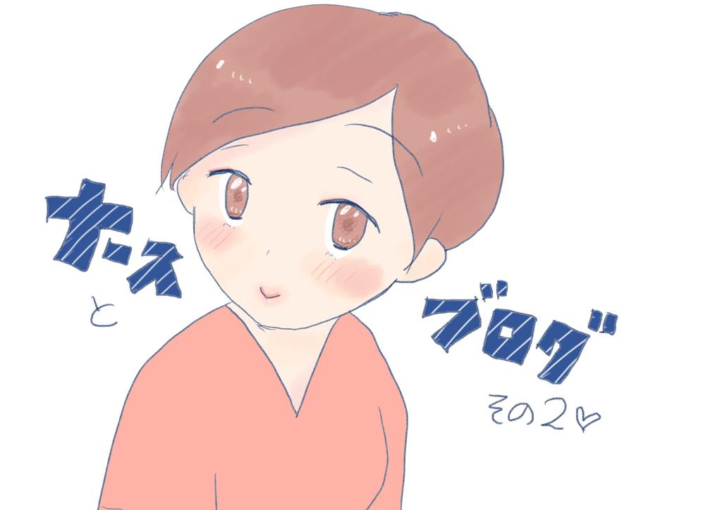 f:id:inakagurashinurse:20181028202116j:plain