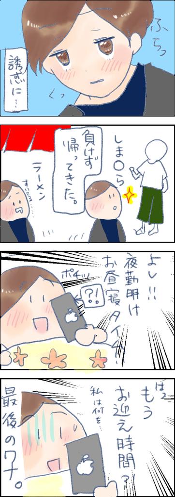 f:id:inakagurashinurse:20181102193317j:plain