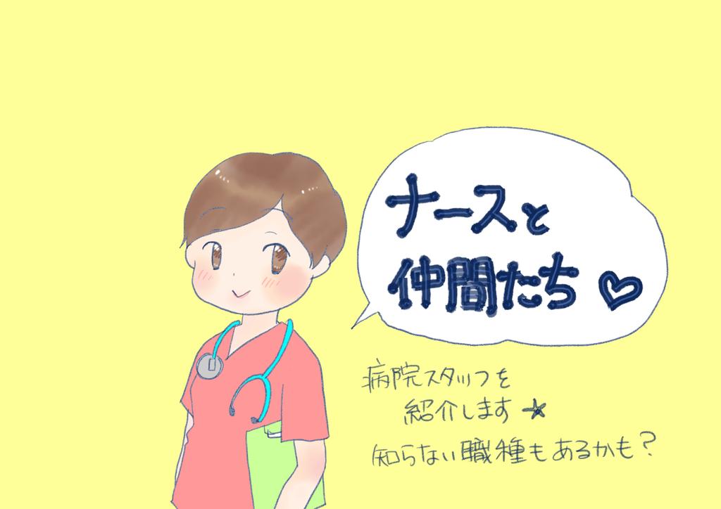 f:id:inakagurashinurse:20181105210314j:plain