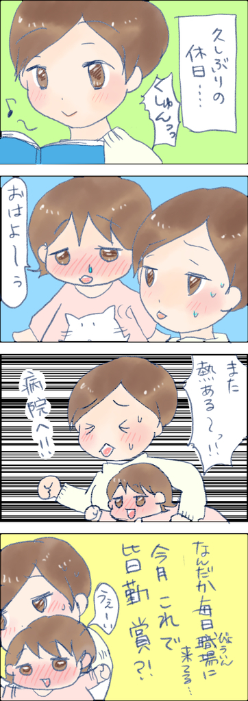 f:id:inakagurashinurse:20181107195548j:plain