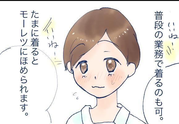 f:id:inakagurashinurse:20181107202758j:plain
