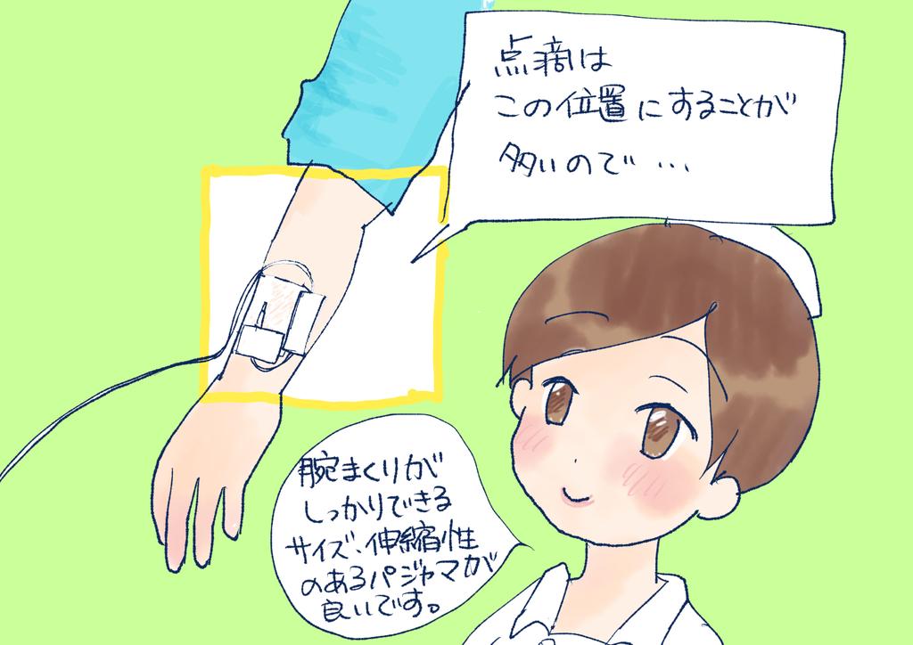 f:id:inakagurashinurse:20181108120140j:plain