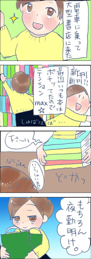 f:id:inakagurashinurse:20181108122818j:plain
