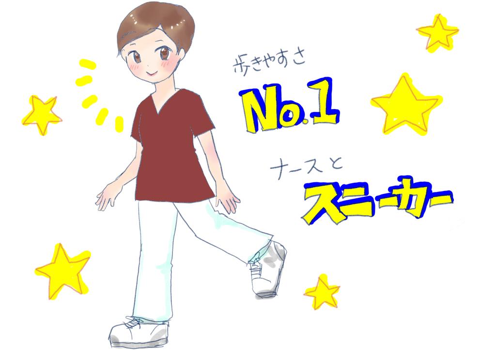 f:id:inakagurashinurse:20181109123133j:plain