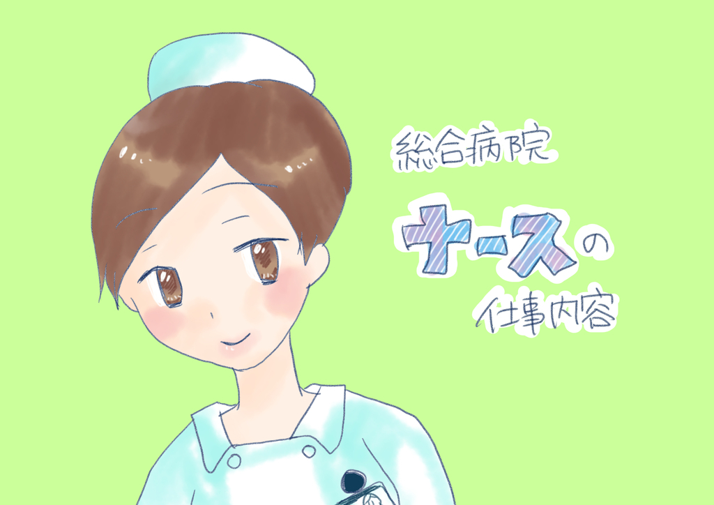 f:id:inakagurashinurse:20181109200325j:plain