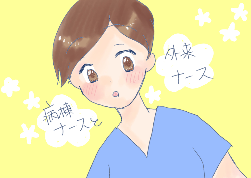 f:id:inakagurashinurse:20181109201224j:plain