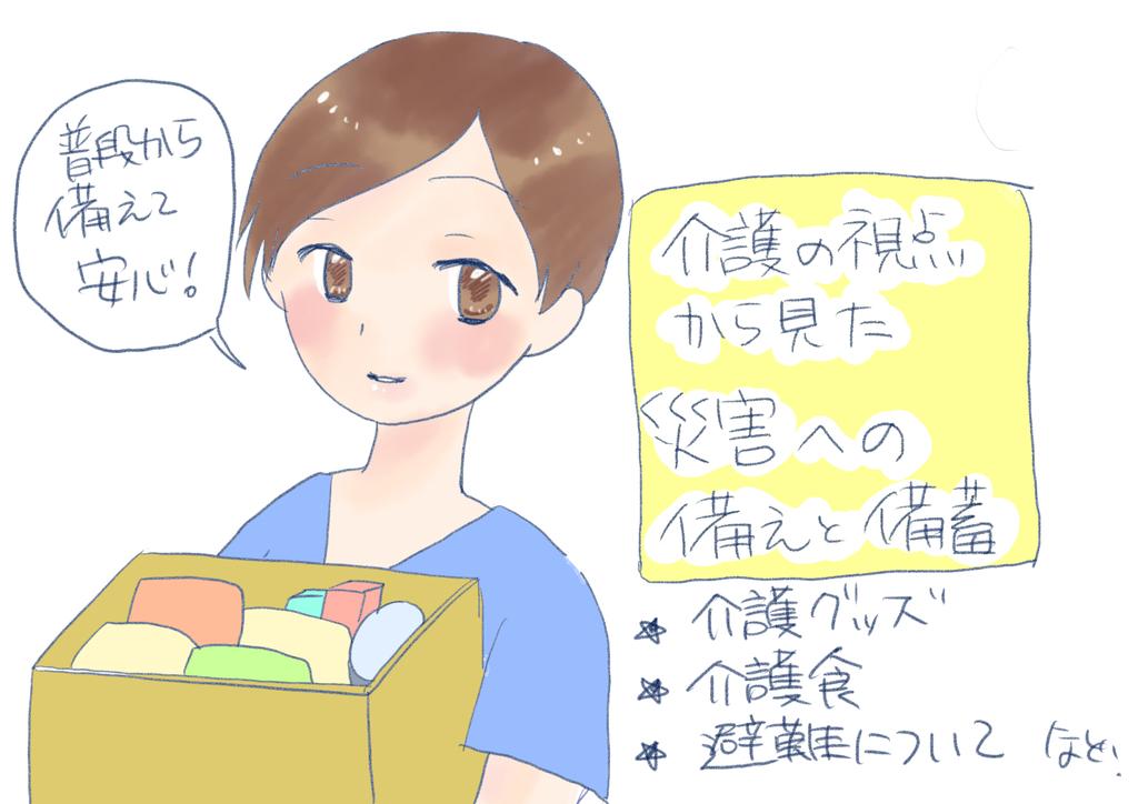 f:id:inakagurashinurse:20181110201306j:plain