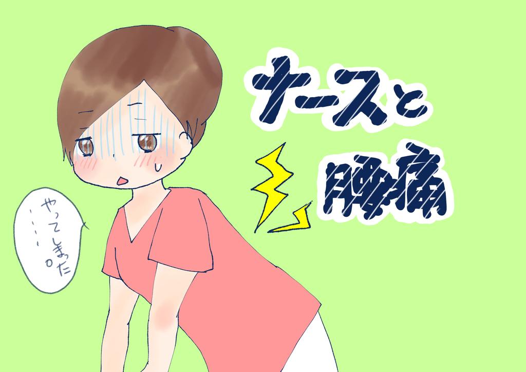 f:id:inakagurashinurse:20181111172001j:plain