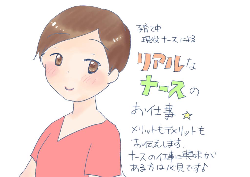 f:id:inakagurashinurse:20181112224925j:plain