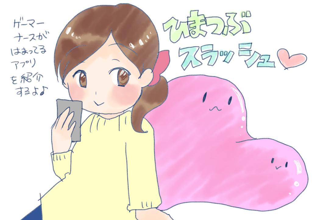 f:id:inakagurashinurse:20181113210759j:plain