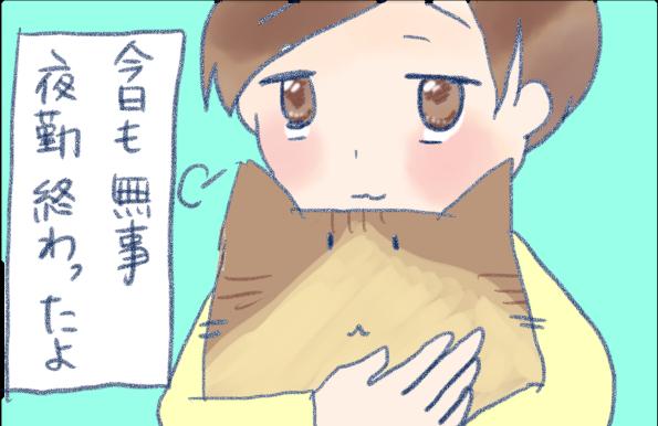f:id:inakagurashinurse:20181118002105j:plain