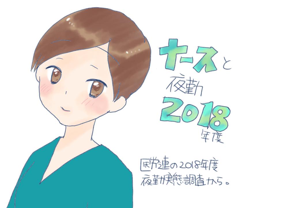 f:id:inakagurashinurse:20181118130914j:plain