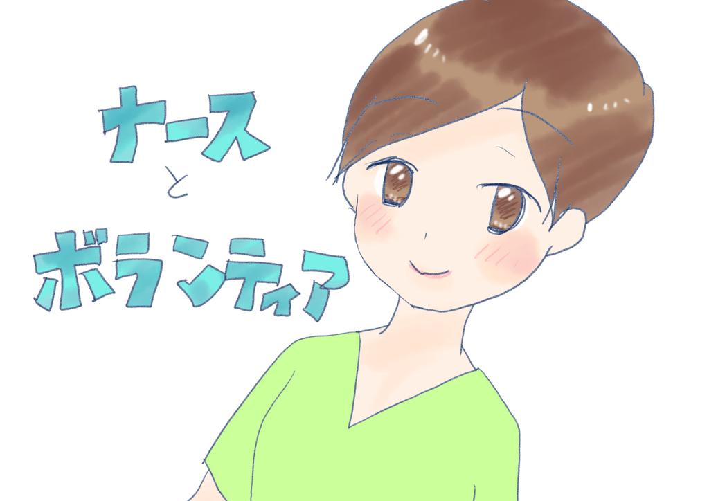 f:id:inakagurashinurse:20181120193222j:plain