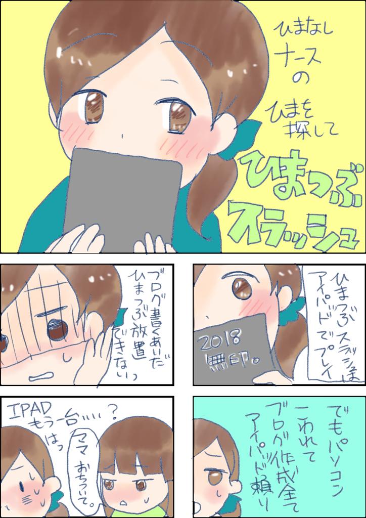 f:id:inakagurashinurse:20181122002442j:plain