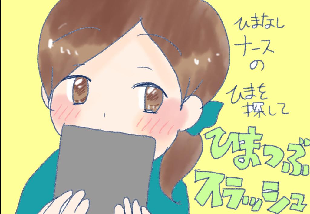 f:id:inakagurashinurse:20181122003842j:plain