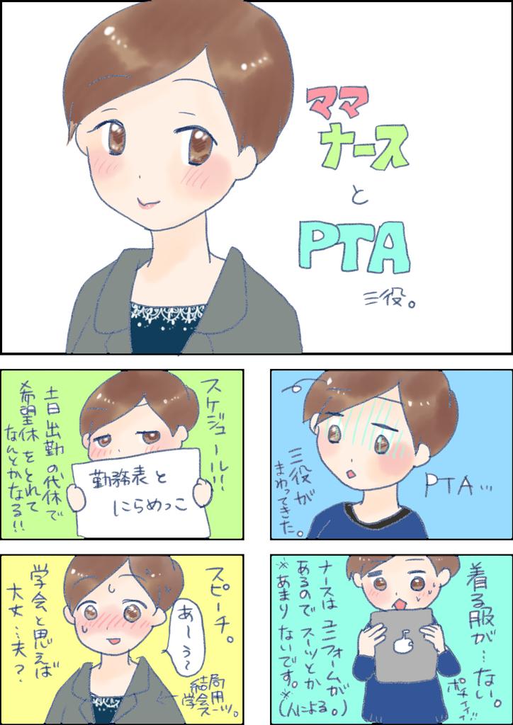 f:id:inakagurashinurse:20181125193850j:plain